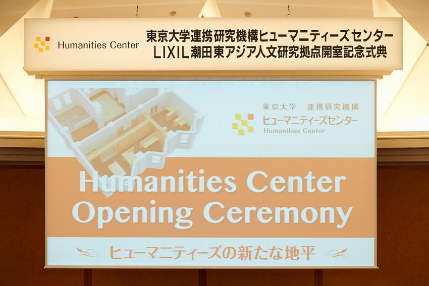 ヒューマニティーズセンター(HMC)研究拠点スペース オープニングセレモニー開催